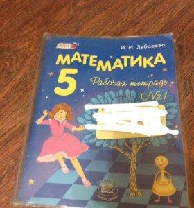Рабочая тетрадь по математике №1 (5 класс)