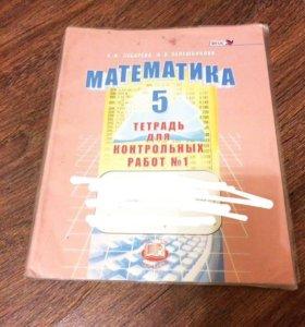 Контрольная тетрадь по математике №1 (5 класс)