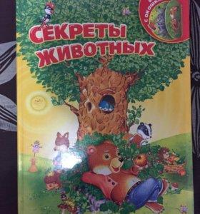 Книга детская развивающая