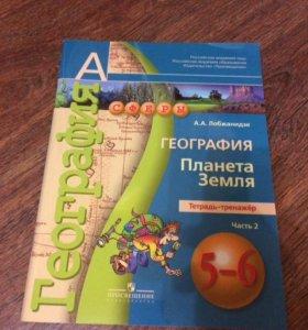 География 5-6 класс