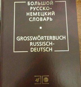 Русско- немецкий словарь, новый.