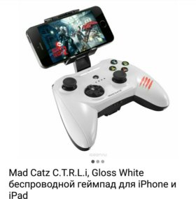 Геймпад для ipad, iphone