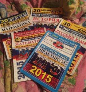 ЕГЭ МАТЕМАТИКА, РУССКИЙ, ИСТОРИЯ. С 2014-2015