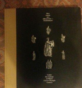 Альбом к Олимпиаде -80