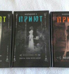 Приют - Мэделин Ру