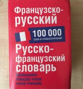 Французско-русский / Русско-французский словарь