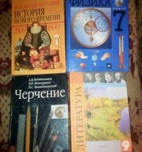 Учебники 7 и 9 класс