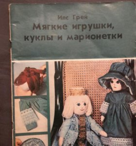 Винтаж журнал Илс Грей куклы и марионетки
