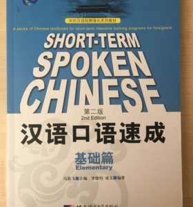 Short-term spoken chinese 2nd edition elementary