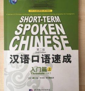 Short-term spoken Chinese (Threshold)
