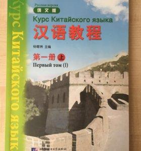 Курс Китайского Языка. Первый том, часть 1