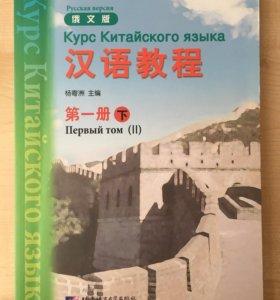 Курс Китайского Языка. Первый том, часть 2