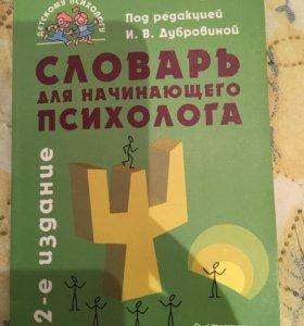 Словарь для начинающего психолога