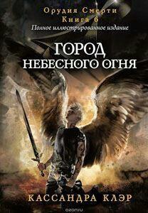 Серия книг: 'Сумеречные охотники'