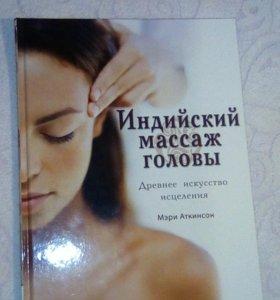 Книга (индийский массаж головы)