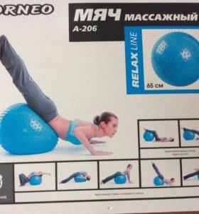 Мяч (фитбол) массажный