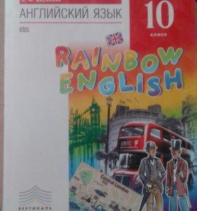 Учебник ENGLISH 10 класс