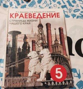 Учебник Краеведение ( История города ). 5 класс.
