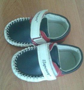 Туфли для вашего малыша