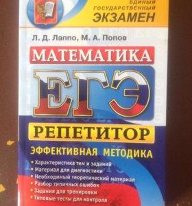 Учебник для подготовки к ЕГЭ математика профиль