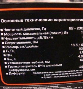 Компонентная акустика AS C1627k