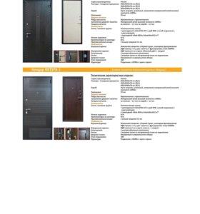 Стальная дверь