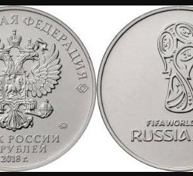 25 рублей футбол 2018