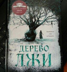 """Книга Френсис Хардинг """"Дерево лжи"""""""
