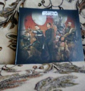 """Полная коллекция в альбоме ,,Звездные войны"""""""