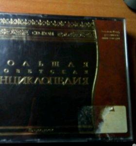 Энциклопедия Диск большая советская энциклопедия
