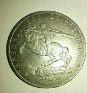 5 рублей.