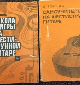 Самоучители по гитаре