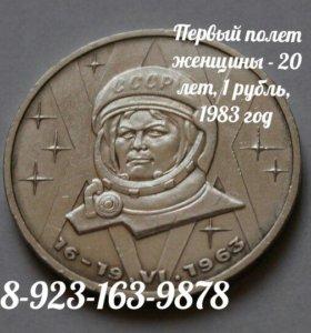 1 рубль, СССР, 1983 год