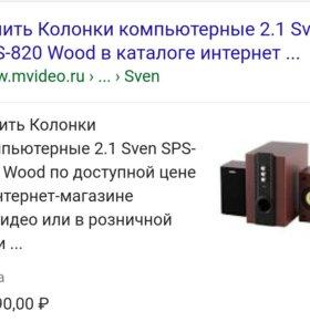 Колонки с сабиком SVEN SPS-820 2.1 Black