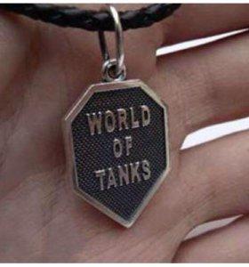 Кулон world of tanks