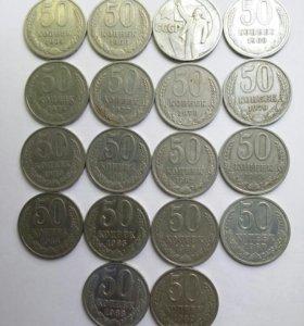 Продам 50 копеек СССР.