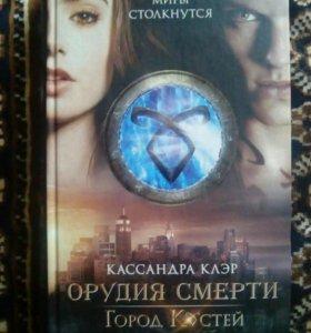 Книга Орудия смерти