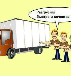Грузоперевозки.грузчики