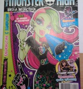 Журнал Monster High