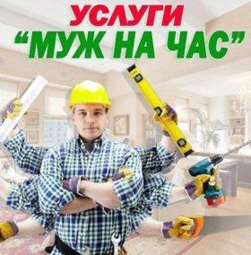 Муж на час сборка мебели сантехника электрика