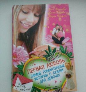"""Книга """"Первая любовь"""""""
