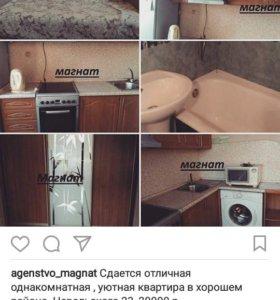 Сдам квартиру в аренду