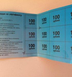 Сертификат ФОК Олимп