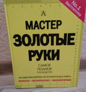 Новая книга о ремонте, подарочное издание
