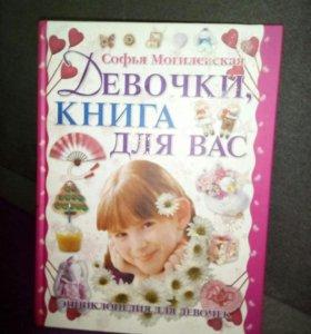 Энциклопедия для девочек !!