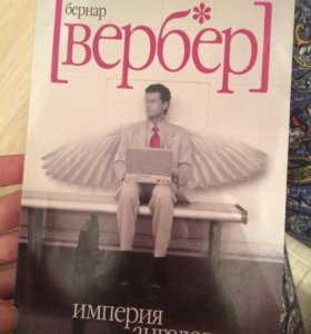 Книги Бернар Вербер