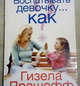 Воспитывать девочку