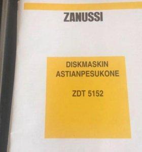 Новая Посудомоечная машинка zanussi (встраиваемая)
