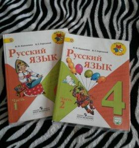 Учебники рус.яз 4 класс