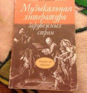 Учебник по музыкальной литературе